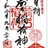 箭弓稲荷神社の御朱印(埼玉・東松山市)〜マツヤマデラックスのバット絵馬&ベース絵馬