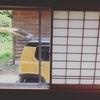 田舎に住まおう〜引っ越し編〜