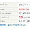 ネスカフェ ドルチェグスト定期購入で26,000pt(26,000円相当)GETできるよ