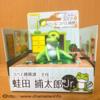 コバエがちらちらイラつくときは、蛙田捕太郎さんちのJr.くんにおまかせ!
