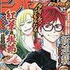【漫画】週刊少年ジャンプ2018年24号  感想