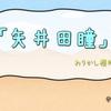 「矢井田瞳」、わりかし根暗説。