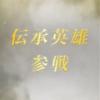 【FEH】伝承英雄召喚・フォドラを導く者 参戦!