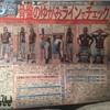 「姿勢を感じる靴下」新聞で紹介されたよー!