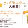 【料理】クックパッドで「Cook Do 香味ペースト」のモニター募集中!(`・ω・´)
