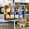 【長野観光】JR茅野駅から送迎バスで池の平ホテルへ「白樺リゾート」ファミリーランドで楽しむ1泊2日の旅