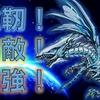 【青き眼の激臨】青眼新規使うしかねぇ!青眼サンレンダァ!!!【裁定追記】