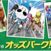 【ポイントインカム】オッズパーク競馬での無料登録で540ANAマイル!