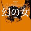 【読書】古典ミステリ「幻の女(新訳版)」を読んだ話し