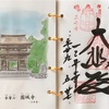 三井寺 西国三十三観音巡礼 #14