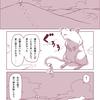 然る放浪者の夜話 #6 疫病(1)