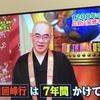 今回もテレビでお勉強