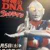 特撮のDNA ウルトラマン(前編)