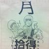 3月25日~あの京都拾得の「アコースティック飛び入りライブデー」に参加する~