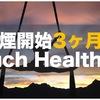 禁煙開始3ヶ月目の心と体の変化|タバコのない生活が当たり前になりどんどん健康体に