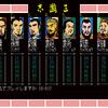 レトロゲーム紹介ー三国志