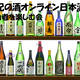 由紀の酒オンライン日本酒会「白老」