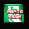 台風19号避難所生活|人間関係は大丈夫?台風よりも怖いもの