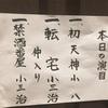 柳家小三治 独演会