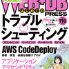 WEB+DB PRESS Vol.116 特集1 「はじめてのトラブルシューティング」に寄稿しました #wdpress