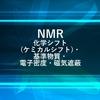 NMRの化学シフト(ケミカルシフト)・基準物質・電子密度・磁気遮蔽・寄与する効果