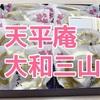 【奈良県天理市】春のお便り!天平庵さんの絶品どら焼き・大和三山が届きました◎