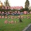 人生100年時代 キャンピングカー探しに東京キャンピングカーショーに行った!