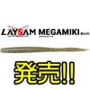 【LAYSAM】人気ロングワームに新サイズ「メガミキ 8インチ」追加!