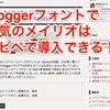 bloggerブログのフォントでオススメは「メイリオ」コピペだけで簡単に導入できます!!