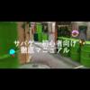 【女子必見】サバゲー初心者のための、徹底マニュアル!