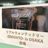 【採用イベント】リアルウォンテッドリー  -泡NIGHTOに参戦しました!