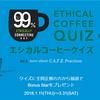 スタバのクイズに答えてポイントをゲット!エシカルコーヒークイズVol.5