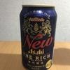 Twitterで10万名に当たる!アサヒ『アサヒ ザ・リッチ 贅沢醸造』を飲んでみた!