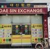 大邱:大邱市内の公認両替所