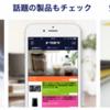 本日のおススメアプリ【トリセツ】