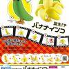 【予約転売・業者向け】誕生!?バナナインコ (50個入り)2017年5月中旬発売予定