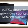 iPad Pro 2020 第4世代 12.9に貼り付ける最適なペーパーライクフィルムの紹介!貼り付け失敗ミスが劇的に減ります!