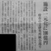 8月22日ますます見逃せない。「研究所一元化に100億円」をどう見るか。