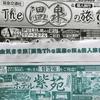 【日本を楽しむ】行ってみたい温泉宿③山形 上山温泉「果実の山 あづま屋」