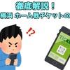 徹底解説!Y.S.C.C.横浜 ホームゲームチケットの購入方法 [Peatix編]