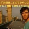 【映画】『28日後...』のネタバレなしのあらすじと無料視聴方法の紹介
