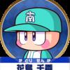 【サクセス・パワプロ2018】花鳥 千香(投手)①【パワナンバー・画像ファイル】