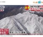 新潟県阿賀野市で親子の登山者が遭難に思うこと。侮れない低山の怖さ