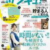 楽天ブックス 週間ランキング(雑誌)(3/5~3/11)