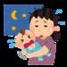 【育児日記】~生後6ヶ月~これって夜泣き?1時間毎に起きる息子。夜泣きの解決策、大切なのは朝だった!!~