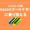 【最大3%→2.5%】エポスカードが改悪されたので、Amazonゴールドカードに乗り換える