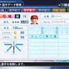 【パワプロ2018・再現選手】弓場(サクセススペシャル、マチェット高校モブ)