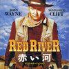 映画「赤い河」(1948、日本公開1952)ハワード・ホークス監督傑作西部劇。
