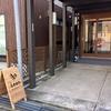 金沢市【リーン】は、通いたくなるパン屋さん