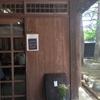 【新緑の木々をみつめて深呼吸】新発田市清水園内《喫茶室たゆたう》さん🌳